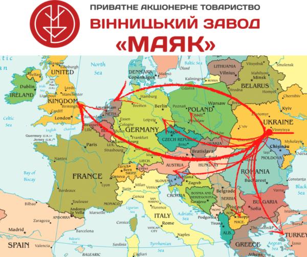 """ПРАТ Вінницький завод """"МАЯК""""- розширює ринки збуту!!!"""