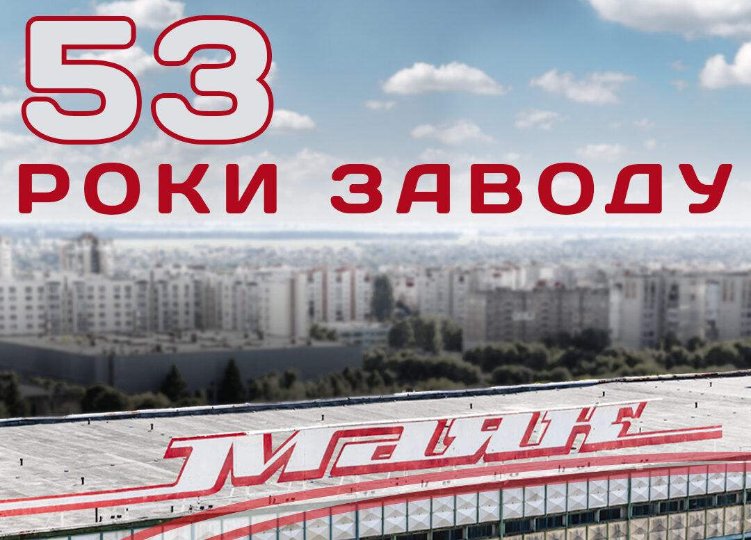 53 РОКИ ЗАВОДУ